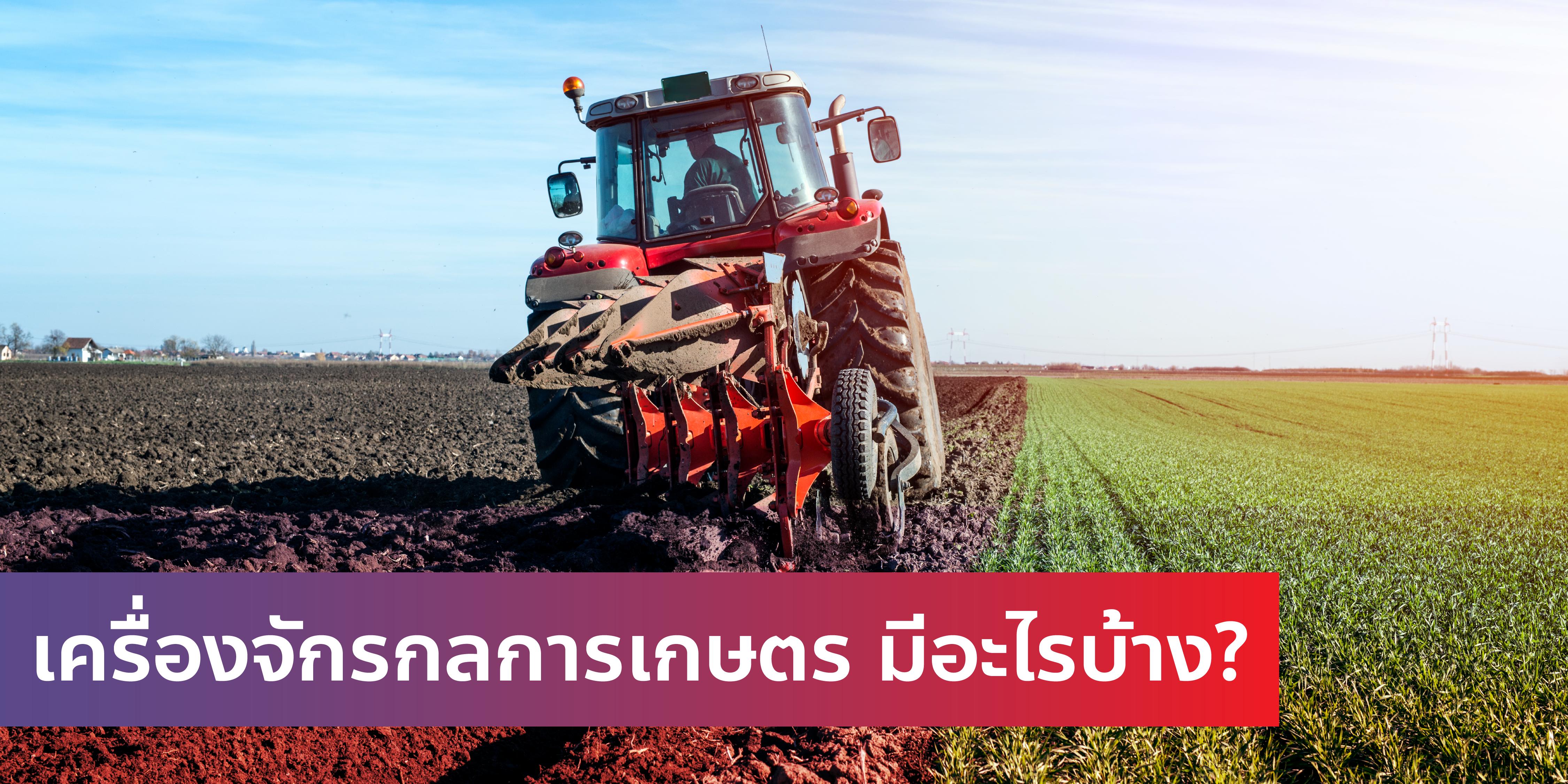 เครื่องจักรกลการเกษตร มีอะไรบ้าง?