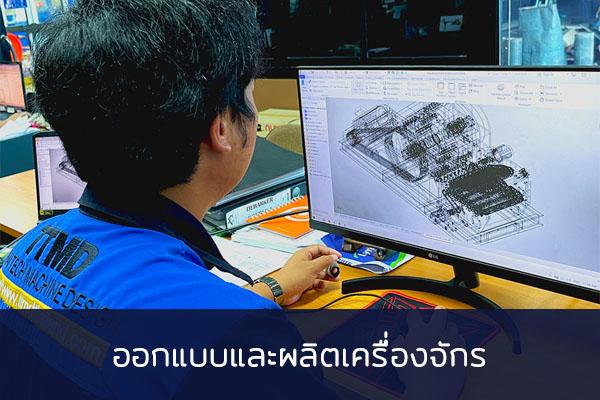 ออกแบบและผลิตเครื่องจักร